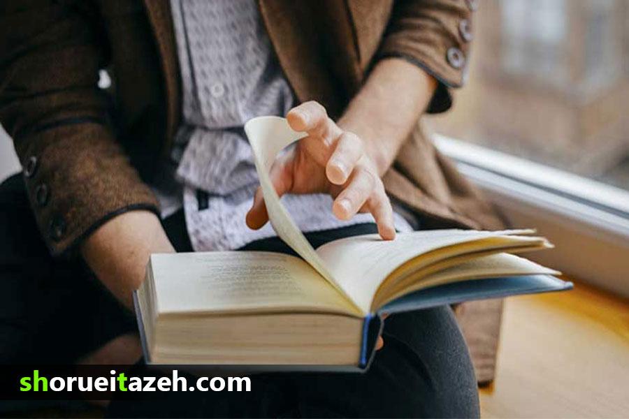 مطالعه کنید-شروعی تازه