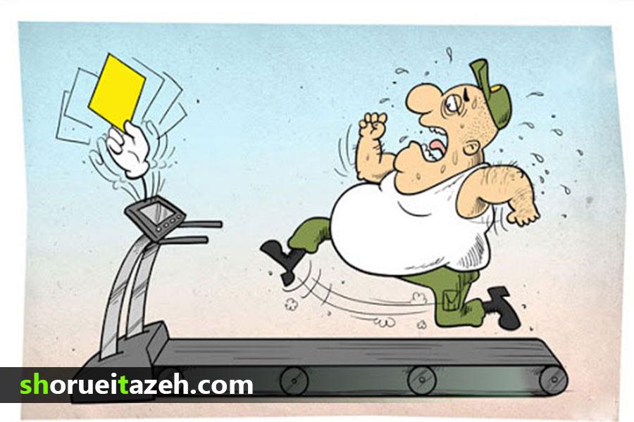 اگر اضافه وزن دارید؛ وزن خود را کاهش دهید-شروعی تازه
