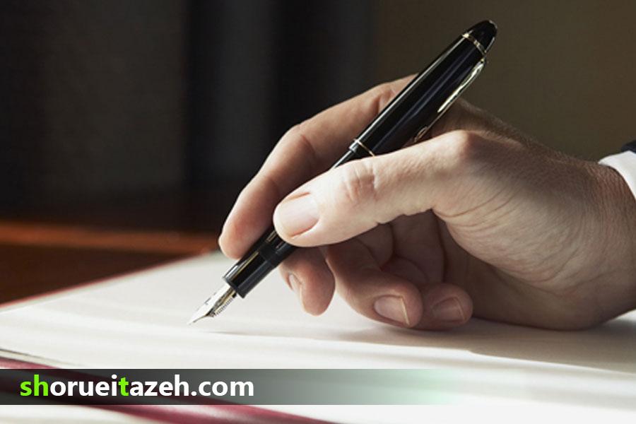 بنویسید-شروعی تازه