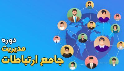 دوره جامع ارتباطات1