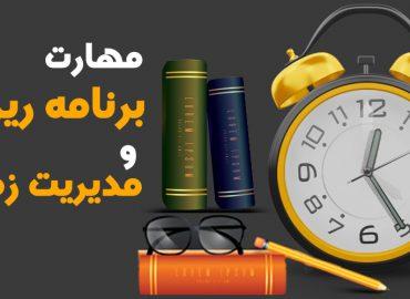 مهارت برنامه ریزی و مدیریت زمان1