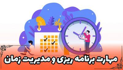دوره مدیریت زمان و برنامه ریزی