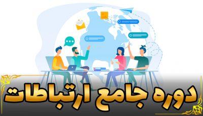 دوره جامع ارتباطات