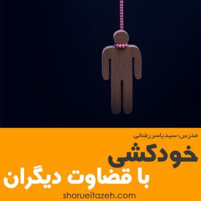خودکشی با قضاوت دیگران