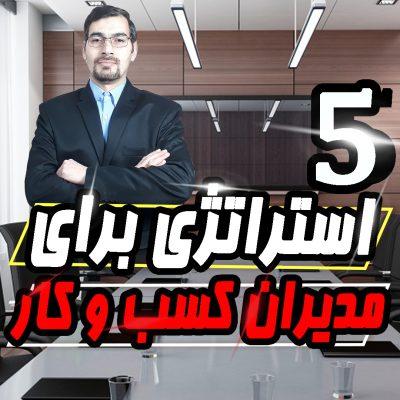 5استراتژی برای مدیران کسب و کار