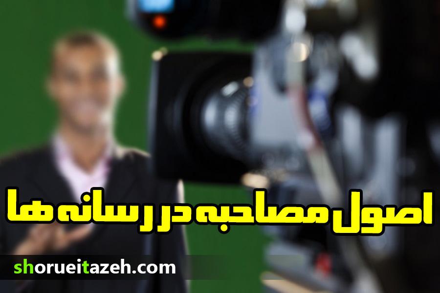 اصول مصاحبه در رسانه ها